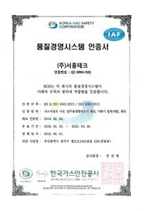 품질경영시스템 인증서(ISO) 이미지
